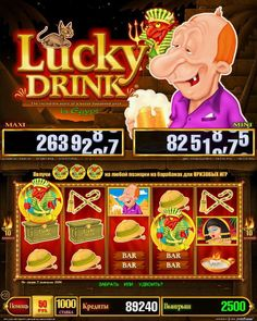 слоты lucky drink in egypt